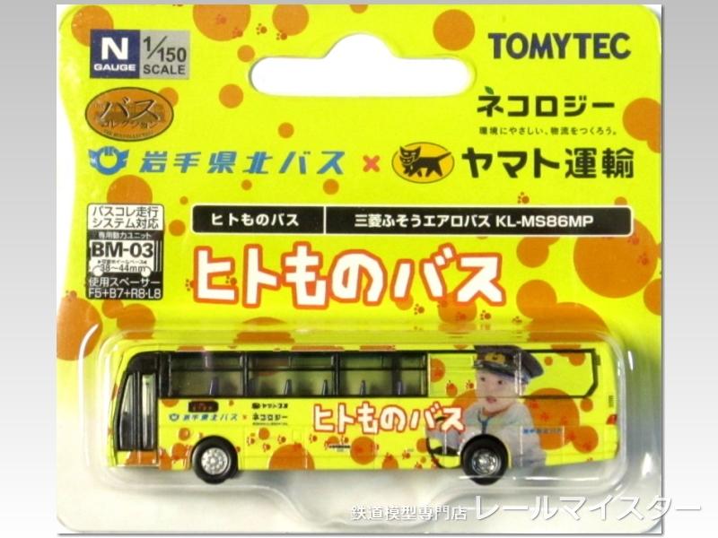 トミーテック バスコレクション ヒトものバス(岩手県北バス/ヤマト運輸)