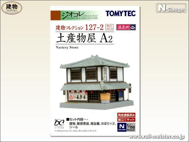 トミーテック 建物コレクション127-2 土産物屋A2[BUI.127-2]