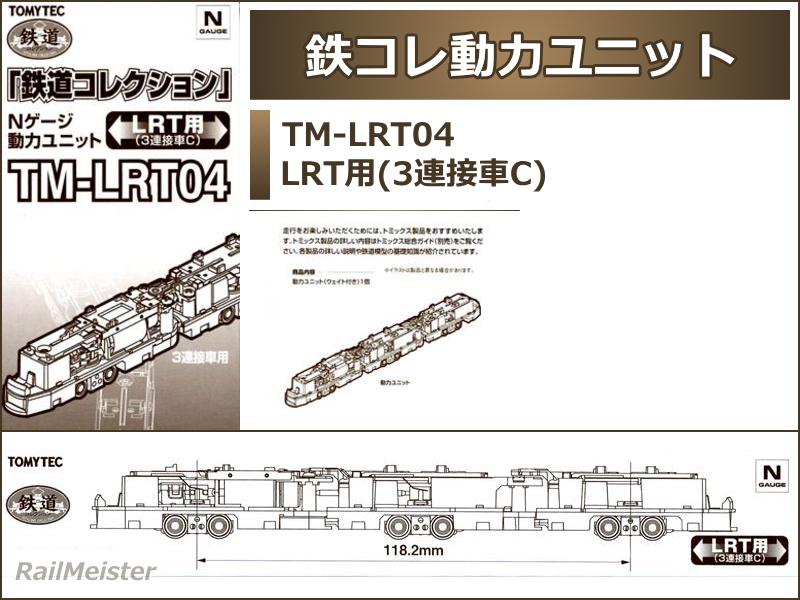 トミーテック 鉄道コレクション 動力ユニット LRT用(3連接車C)[TM-LRT04]