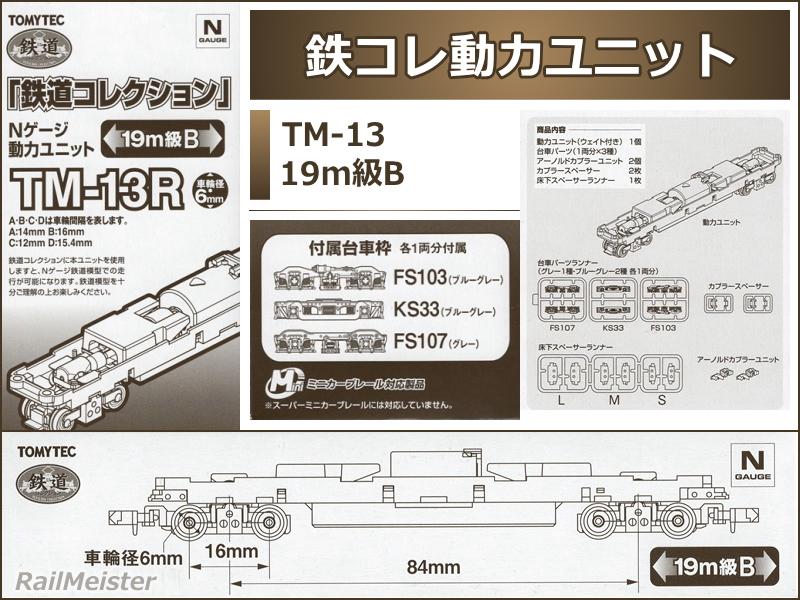 トミーテック 鉄道コレクション 動力ユニット 19m級B[TM-13R]