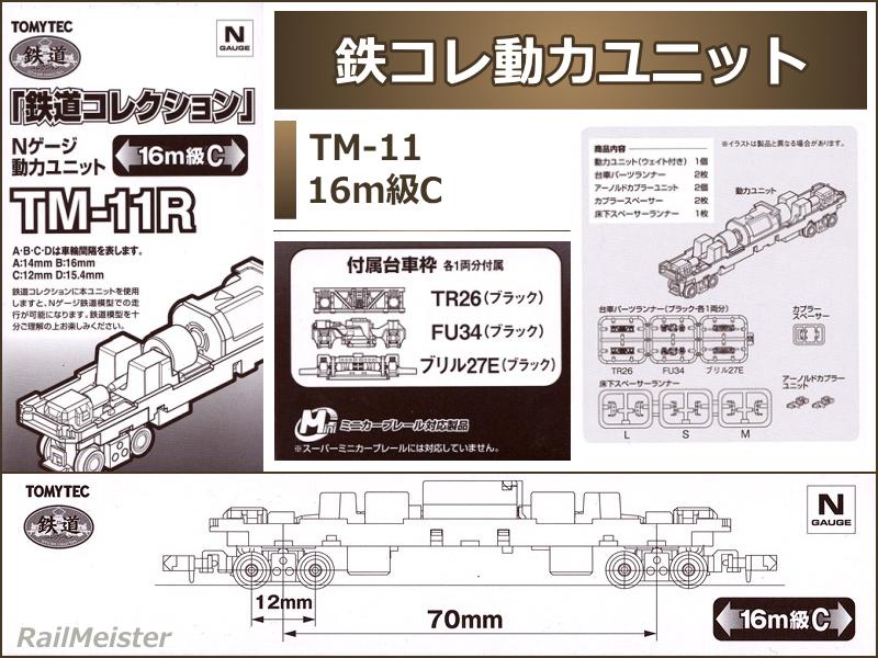 トミーテック 鉄道コレクション 動力ユニット 16m級C[TM-11R]