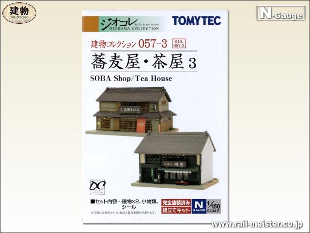 トミーテック 建物コレクション 蕎麦屋・茶屋3[BUI.057-3]