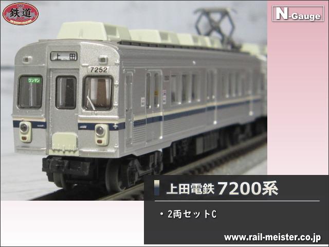 トミーテック 鉄道コレクション 上田電鉄7200系 2両セットC