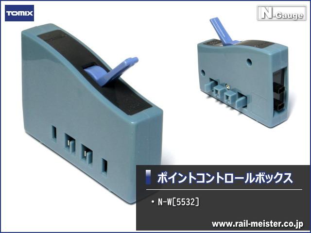 トミックス ポイントコントロールボックス N-W[5532]
