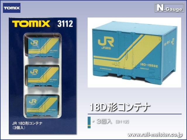 トミックス JR 18D形コンテナ(3個入)[3112]