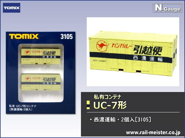 トミックス 私有UC-7形コンテナ(西濃運輸・2個入)[3105]