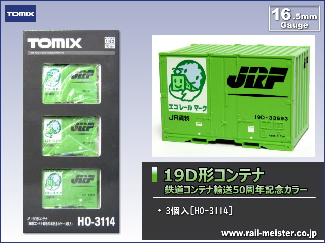 トミックス JR 19D形コンテナ(鉄道コンテナ輸送50周年記念カラー) 3個入[HO-3114]