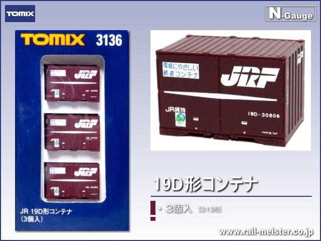 トミックス JR 19D形コンテナ(3個入)[3136]