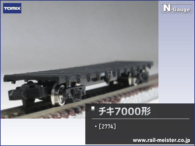 トミックス 国鉄貨車チキ7000形[2774]