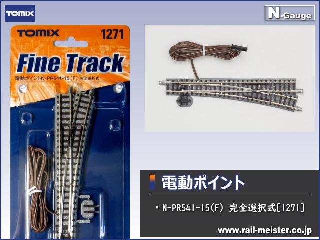 トミックス 電動ポイント N-PR541-15(F) 完全選択式[1271]