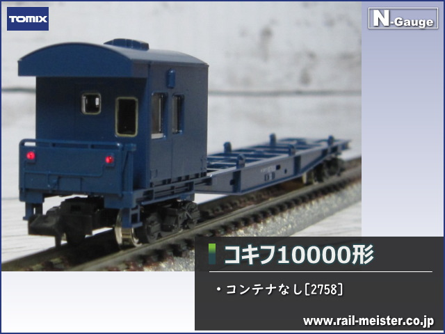 トミックス 国鉄貨車コキフ10000形(コンテナなし)[2758]