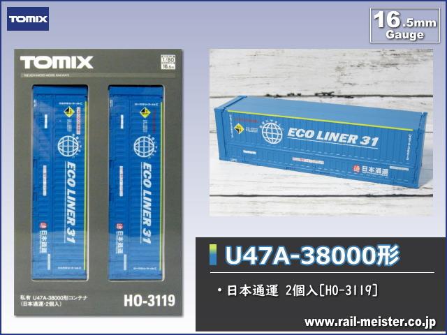 トミックス U47A-38000形 日本通運 2個入[HO-3119]