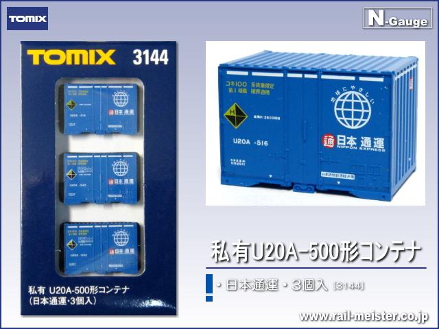 トミックス 私有U20A-500形コンテナ(日本通運・3個入)[3144]