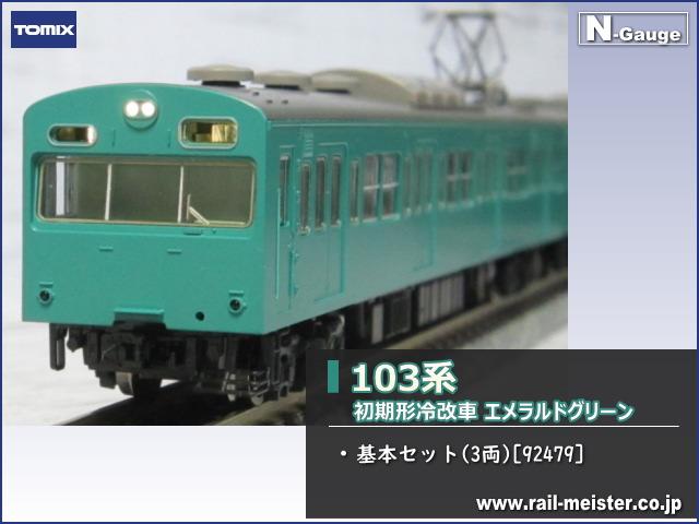 トミックス 国鉄103系 初期形冷改車 エメラルドグリーン 基本セット(3両)[92479]