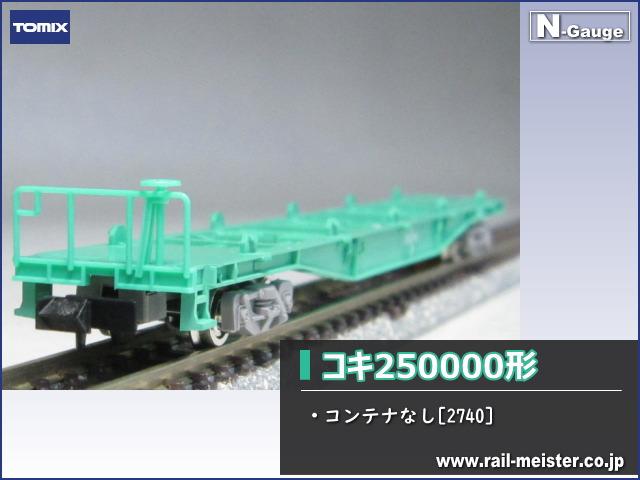 トミックス JR貨車コキ250000形(コンテナなし)[2740]