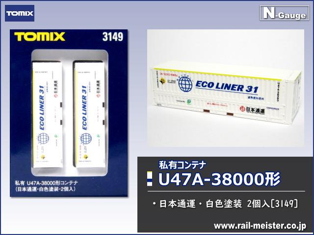 トミックス 私有U47A-38000形コンテナ(日本通運・白色塗装) 2個入[3149]