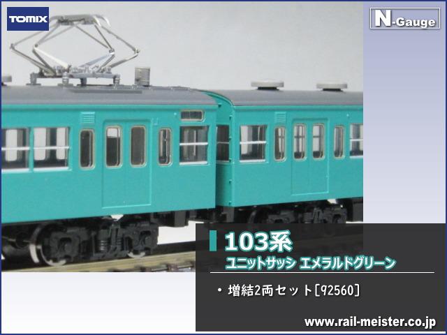 トミックス 国鉄103系 ユニットサッシ エメラルドグリーン 増結2両セット[92560]