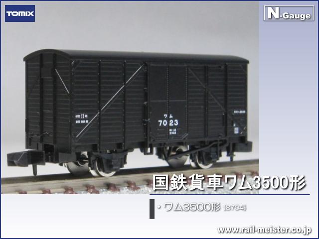 トミックス 国鉄貨車ワム3500形[8704]
