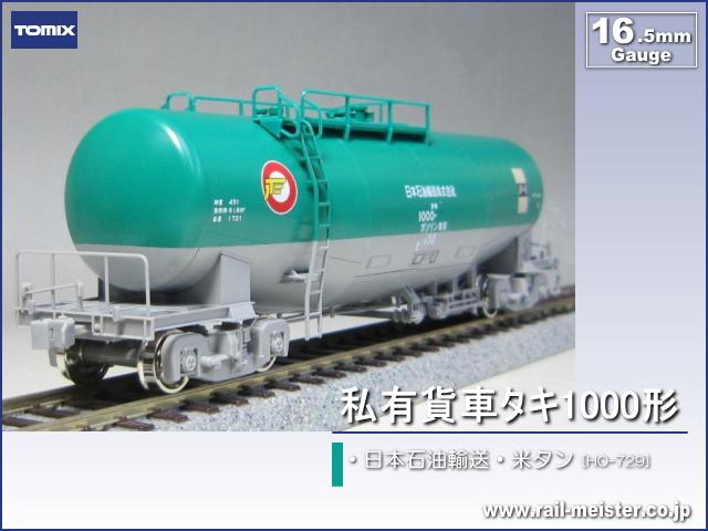 トミックス 私有貨車タキ1000形(日本石油輸送・米タン)[HO-729]