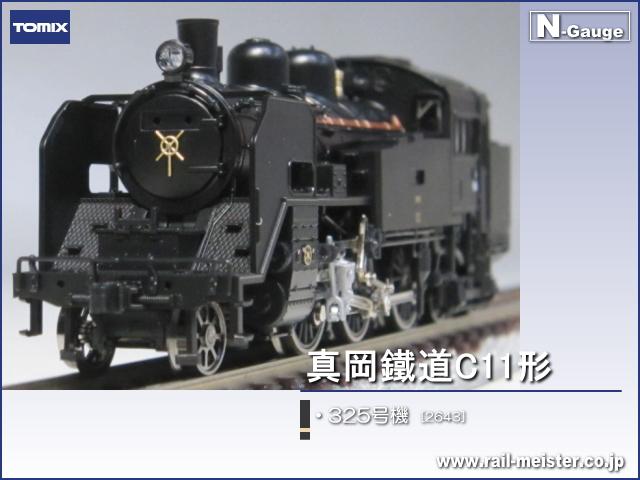 トミックス 真岡鐵道C11形蒸気機関車(325号機)[2643]