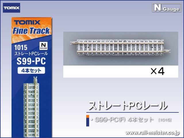 トミックス ストレートPCレール S99-PC(F) 4本セット[1015]