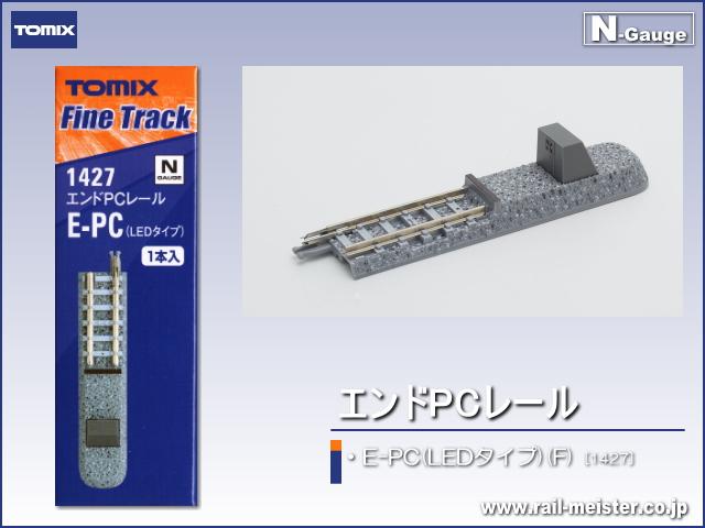 トミックス エンドPCレール E-PC(LEDタイプ)(F)[1427]