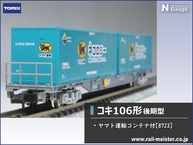 トミックス JR貨車コキ106形(後期型・ヤマト運輸コンテナ付)[8723]