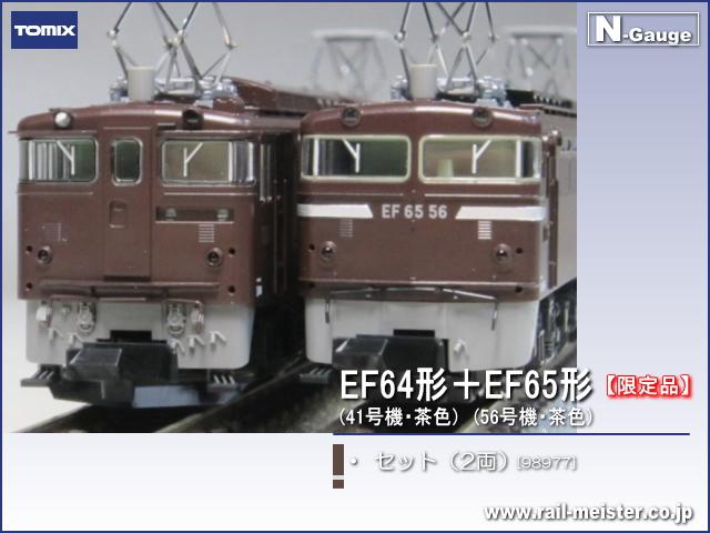 トミックス JR EF64形(41号機・茶色)+EF65形(56号機・茶色) セット(2両)【限定品】[98977]