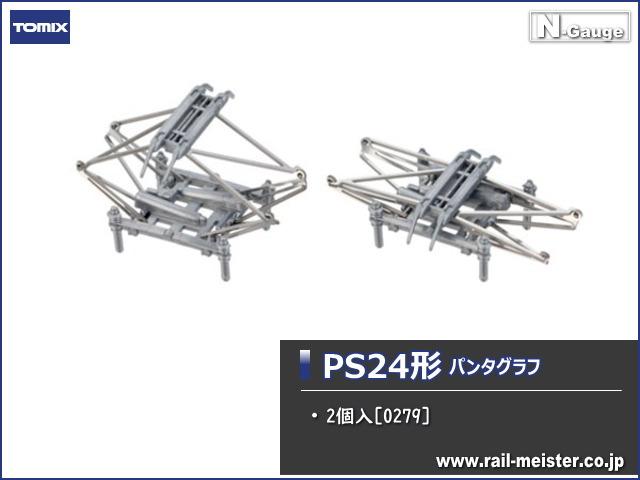 トミックス PS24形パンタグラフ(2個入)[0279]