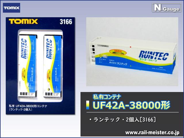 トミックス 私有UF42A-38000形コンテナ(ランテック・2個入)[3166]