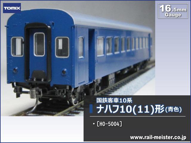 トミックス 国鉄客車ナハフ10(11)形(青色)[HO-5004]