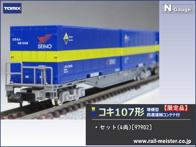 トミックス JRコキ107形 増備型・西濃運輸コンテナ付 セット(4両)【限定品】[97902]