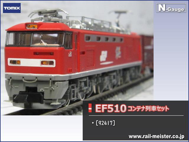 トミックス EF510 コンテナ列車セット[92417]