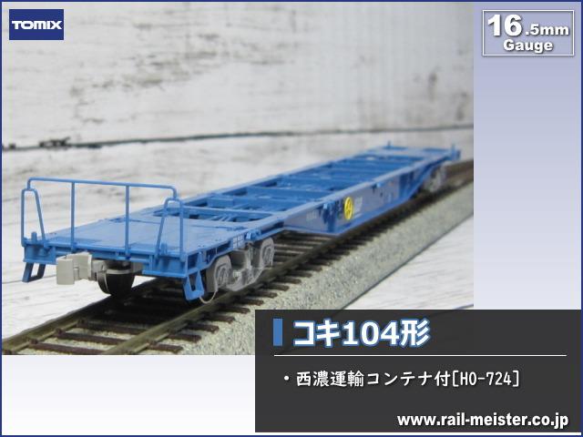 トミックス JR貨車コキ104形(西濃運輸コンテナ付)[HO-724]