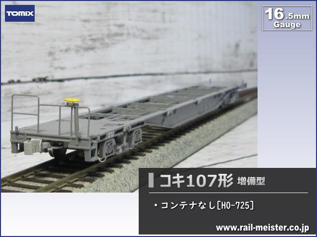 トミックス JR貨車コキ107形(増備型・コンテナなし)[HO-725]