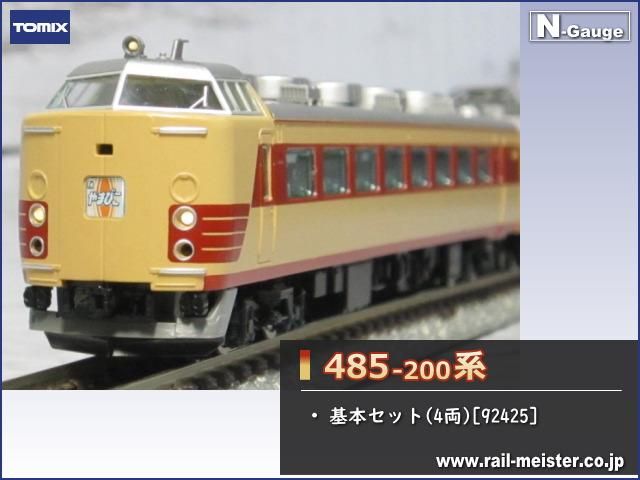 トミックス 485系200番台 基本セット(4両)[92425]
