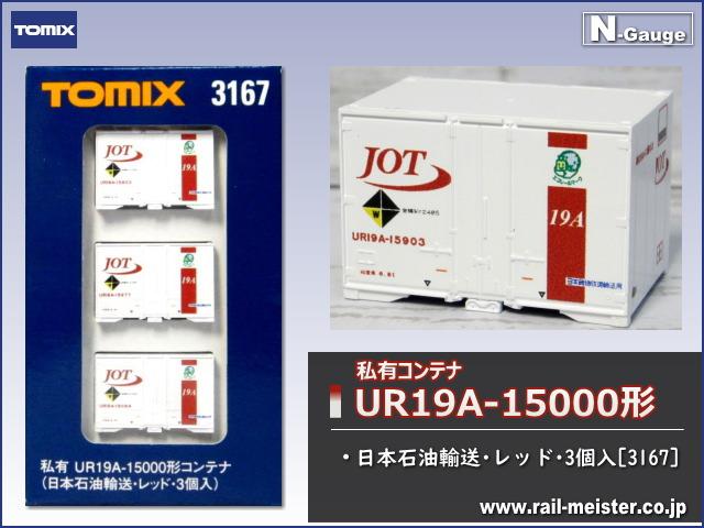 トミックス 私有UR19A-15000形コンテナ(日本石油輸送・レッド・3個入)[3167]