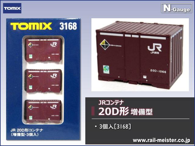 トミックス JR20D形コンテナ(増備型・3個入)[3168]