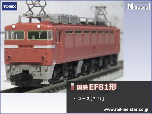 トミックス 国鉄EF81形(ローズ)[7121]