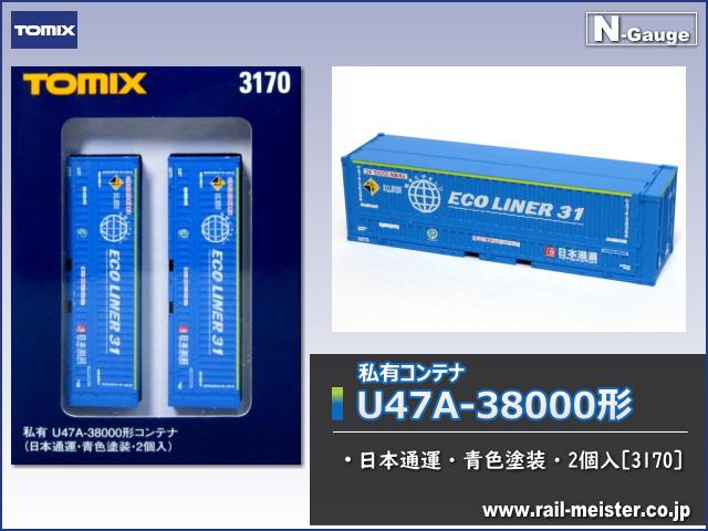 トミックス 私有U47A-38000形コンテナ(日本通運・青色塗装・2個入)[3170]