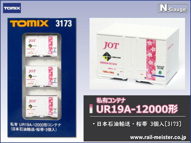トミックス 私有UR19A-12000形コンテナ(日本石油輸送・桜帯) 3個入[3173]