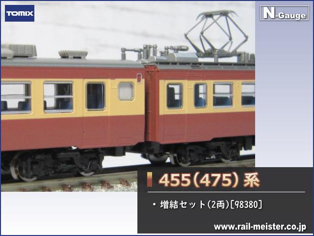 トミックス 国鉄455(475)系 増結セット(2両)[98380]