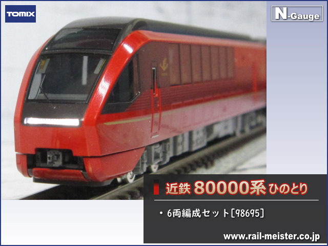 トミックス 近畿日本鉄道80000系 ひのとり 6両編成セット[98695]