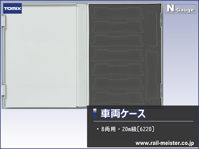 トミックス 車両ケース(8両用・20m級)[6220]