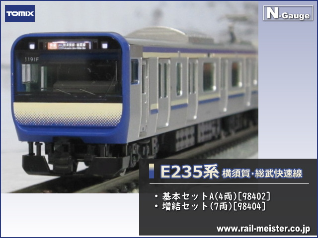トミックス JR E235系 横須賀・総武快速線 基本A(4両)+増結(7両) 11両組[98402/98404]