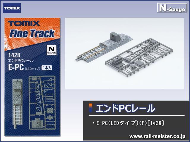 トミックス エンドPCレールE-PC(LEDタイプ)(F)[1428]