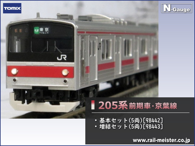 トミックス JR205系 前期車・京葉線 基本(5両)+増結(5両) 10両組[98442/98443]