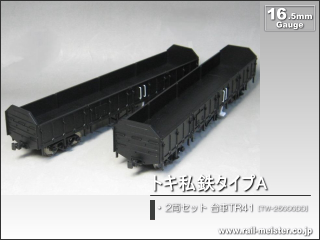 トラムウェイ トキ私鉄タイプA(2両セット 台車TR41)[TW-25000DD]