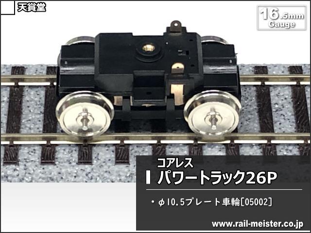 天賞堂 コアレス パワートラック26P(φ10.5プレート車輪)[05002]