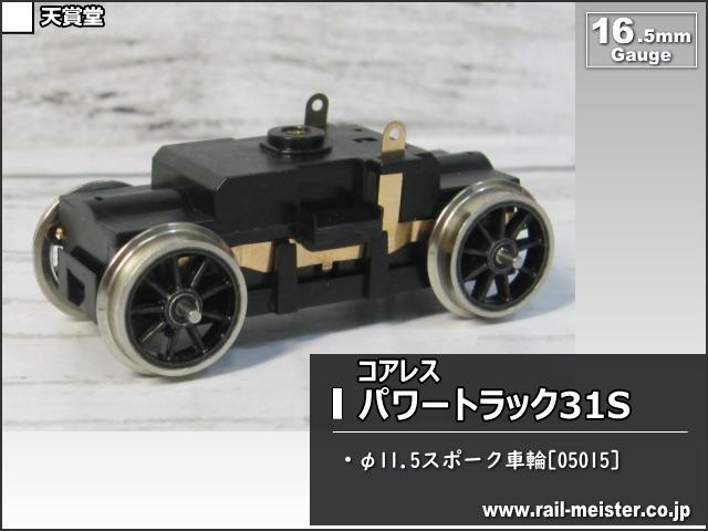 天賞堂 コアレス パワートラック31S(φ11.5スポーク車輪)[05015]